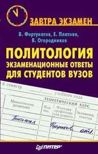 Книга Политология: экзаменационные ответы для студентов вузов