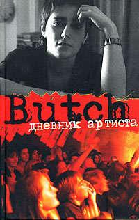 Книга Butch: дневник артиста - Автор Елена Погребижская