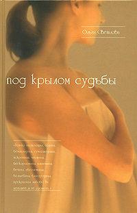 Книга Под крылом судьбы - Автор Ольга Светлова
