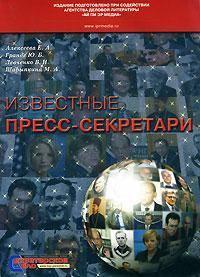 Бирюков Дмитрий Дмитриевич – пресс-секретарь И. П. Рыбкина