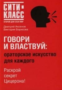 Книга Говори и властвуй: ораторское искусство для каждого - Автор Дмитрий Аксенов