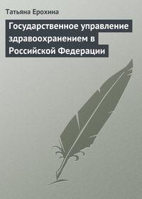 Государственное управление здравоохранением в Российской Федерации