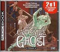 Книга Кентервильское привидение / The Canterville Ghost