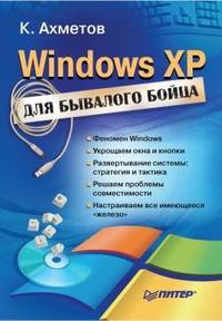 Windows XP для бывалого бойца