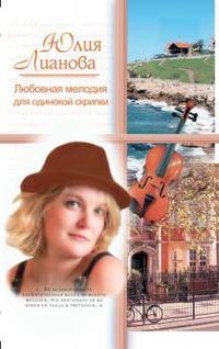 Книга Любовная мелодия для одинокой скрипки - Автор Юлия Лианова