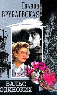Купить книгу Вальс одиноких, автора Галины Врублевской