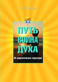 Купить книгу Об энергетических структурах, автора Светланы Васильевны Барановой