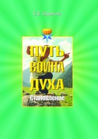 Купить книгу Становление, автора Светланы Васильевны Барановой
