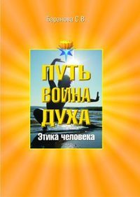 Купить книгу Этика человека, автора Светланы Васильевны Барановой
