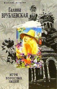 Купить книгу Игры взрослых людей, автора Галины Врублевской