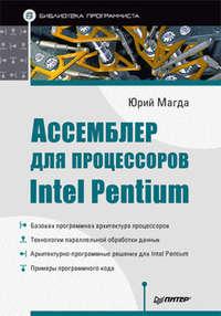 Ассемблер для процессоров Intel Pentium