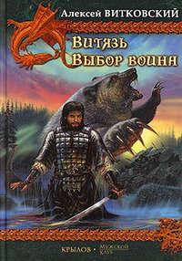 Купить книгу Выбор воина, автора Алексея Витковского