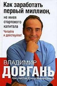 Книга Как заработать первый миллион, не имея стартового капитала - Автор Владимир Довгань