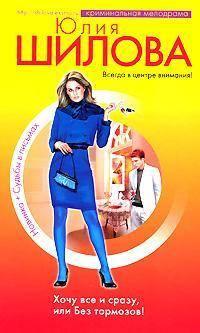 Купить книгу Хочу все сразу, или Без тормозов!, автора Юлии Шиловой
