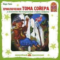 Купить книгу Приключения Тома Сойера, автора Марка Твена