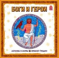 Легенды и мифы Древней Греции. Боги и герои. Аудиоспектакль