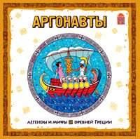 Легенды и мифы Древней Греции. Аргонавты. Аудиоспектакль
