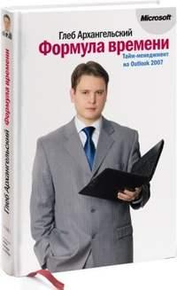 Купить книгу Формула времени. Тайм-менеджмент на Outlook 2007, автора Глеба Архангельского