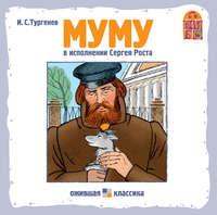 Купить книгу Муму (читает Сергей Рост), автора Ивана Сергеевича Тургенева