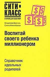 Книга Воспитай своего ребенка миллионером - Автор Владимир Довгань