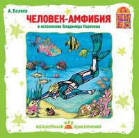 Купить книгу Человек – амфибия, автора Александра Беляева
