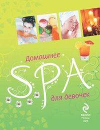Купить книгу Домашнее SPA для девочек, автора Елены Усачевой