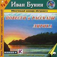 Купить книгу Лирика, автора Ивана Бунина