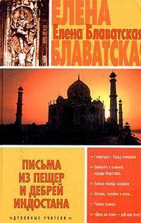 Купить книгу Письма из пещер и дебрей Индостана, автора Елены Блаватской