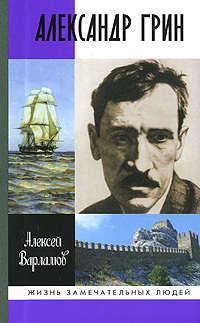 Купить книгу Александр Грин, автора Алексея Варламова