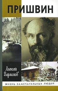 Купить книгу Пришвин, автора Алексея Варламова