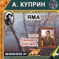 Яма (читает Людмила Чурсина)