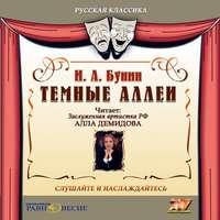 Купить книгу Темные аллеи (читает Алла Демидова), автора Ивана Бунина