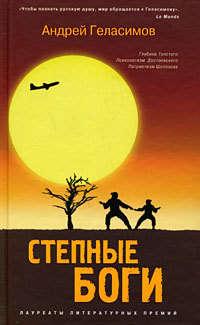 Купить книгу Разгуляевка, автора Андрея Геласимова