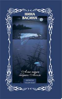 Купить книгу Алые паруса бабушки Ассоль, автора Нины Васиной