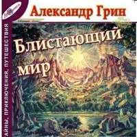 Купить книгу Блистающий мир, автора Александра Грина