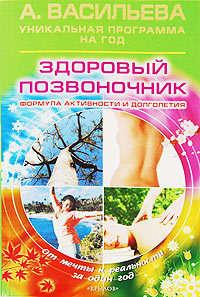 Здоровый позвоночник. Формула активности и долголетия