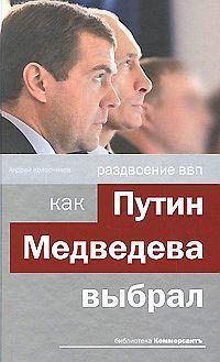 Книга Раздвоение ВВП:как Путин Медведева выбрал