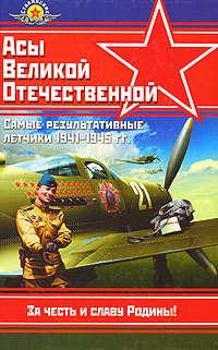 Книга Асы Великой Отечественной - Автор Михаил Быков