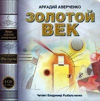 Купить книгу Золотой век (сборник рассказов), автора Аркадия Аверченко