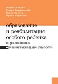 Книга Образование и реабилитация особого ребёнка в условиях «монетизации льгот» - Автор Виктор Бациев