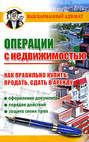Электронная книга «Операции с недвижимостью. Как правильно купить, продать, сдать в аренду» – Дмитрий Бачурин