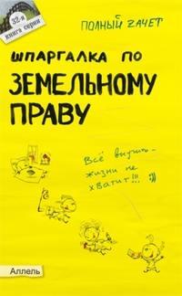 Купить книгу Шпаргалка по земельному праву, автора Александра Сергеевича Меденцова