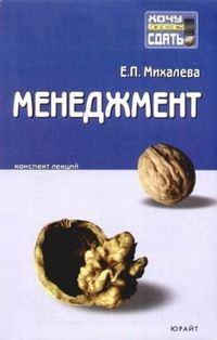 Книга Менеджмент: конспект лекций - Автор Е. Михалева