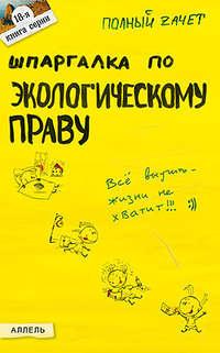 Купить книгу Шпаргалка по экологическому праву, автора Ольги Сергеевны Кулаковой