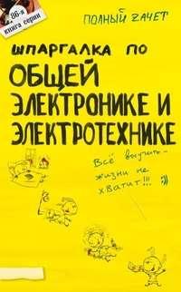 Купить книгу Шпаргалка по общей электронике и электротехнике, автора Ольги Александровны Косаревой
