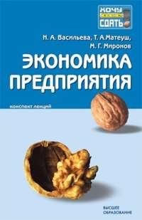 Книга Экономика предприятия: конспект лекций - Автор Максим Миронов