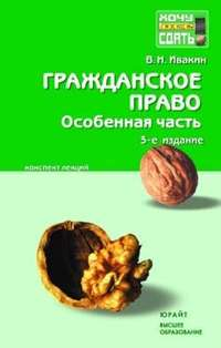 Книга Гражданское право. Особенная часть: конспект лекций - Автор Валерий Ивакин