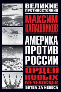 Книга Орден новых меченосцев - Автор Максим Калашников