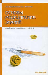 Основы медицинских знаний: пособие для сдачи экзамена