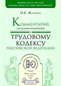 Комментарий последних изменений к трудовому кодексу Российской Федерации